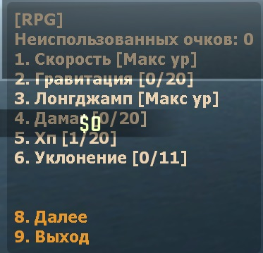 Surf+RPG