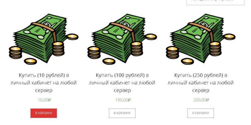 покупка 10 рублей